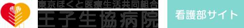 東京ほくと医療生活協同組合 王子生協病院 看護部サイト